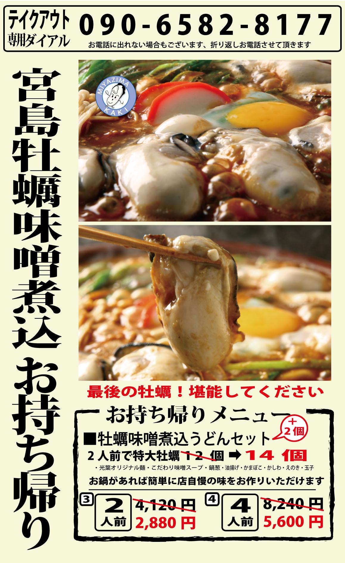 可児ごはん牡蠣味噌煮込み②